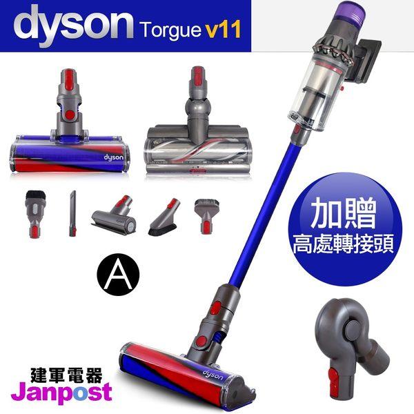 [建軍電器]Dyson V11 SV14 Absolute Torque 無線吸塵器/智慧偵測地板/雙主吸頭 八吸頭組