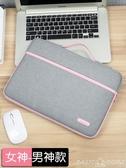 電腦包聯想蘋果筆記本電腦包女手提14寸13.3保護套可愛小清新內膽包15.6 BASIC HOME