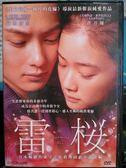 影音專賣店-F13-012-正版DVD*日片【雷櫻】-蒼井優*岡田將生