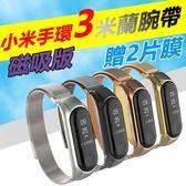 小米手環3米蘭金屬錶帶腕帶-磁吸版
