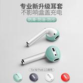 airpods保護套 airpods保護套防塵貼蘋果無線藍芽耳機盒防滑防丟貼紙2代殼硅膠套  維多