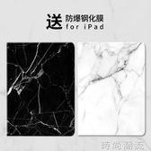 ipad保護套ipad air2保護套蘋果新款pro10.5寸11黑白大理石3迷你4 時尚潮流