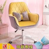 電腦椅家用女生可愛臥室書房學習辦公椅舒適久坐沙發網紅椅化妝椅 新品全館85折 YTL