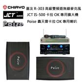 Poise PS-820 卡拉OK喇叭+嘉友 R-304雙頻高級無線麥克風+JCT IS-500卡拉OK擴大機 卡拉OK音響組