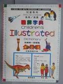 【書寶二手書T7/字典_PPF】圖解字典Children Illustrated