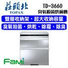 【fami】莊頭北 烘碗機 落地式 TD-3660 (70㎝) 臭氧殺菌落地烘碗機
