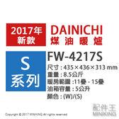 【配件王】日本代購 海運 一年保 DAINICHI FW-4217S 煤油暖爐 8坪 兩色 5L 寒流 冷氣團 東北季風