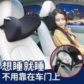 汽車頭枕 記憶棉護頸枕頭車內用品U型背靠枕車載座椅脖子頸椎HRYC 生日禮物
