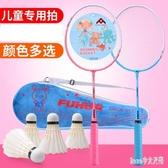 羽毛球拍雙拍小孩玩具輕巧業余球拍初級3-12歲運動用品 EY6839【Rose中大尺碼】