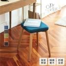 餐椅 椅子 椅凳 北歐復古風布藝方型木紋椅凳 【OP生活】 台灣現貨 快速出貨