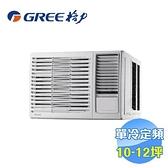 格力 GREE 定頻窗型冷氣 GWF-72D