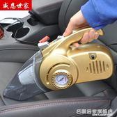車載吸塵器充氣汽車打氣泵12V車內車用乾濕兩用照明大功率四合一 igo『名購居家』