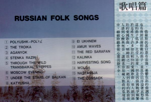 民謠頌 3 俄羅斯民謠 歌唱篇 CD (音樂影片購)