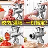 手動絞肉機家用灌香腸機手搖切辣椒剁餃子餡攪碎菜機小型裝臘腸器【小艾新品】