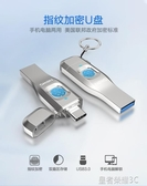 隨身碟NewQ D2指紋加密U盤64g手機電腦兩用32g正品高速3.0創意128g/256g 皇者榮耀