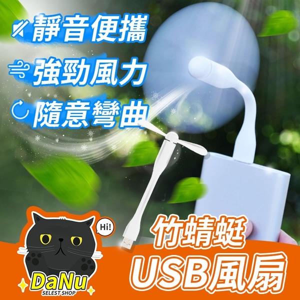 隨身移動風扇桌面迷你小風扇USB風扇 超夯3C周邊 流行時尚【H00461】