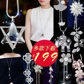 多款可選 衣服配飾 花卉項鍊 韓國時尚 毛衣鍊 長鍊 流蘇 秋冬百搭裝飾品 掛件69805