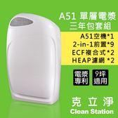 ✱三年包套組✱【克立淨】A51單層電漿滅菌空氣清淨機(適用9坪) (三款任選)
