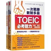 一次戰勝新制多益TOEIC必考聽力攻略 解析 模擬試題(2書裝 1CD)