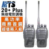 ◤營業專用 !! 商務首選◢ MTS-20+ Plus 免執照 業務型 無線電對講機 超值二入組