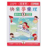 小叮噹的店- IN711 《貝多芬》快樂學樂理-習作本(1)