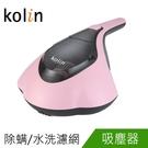 【可超商取貨】Kolin歌林塵螨吸塵器塵螨機(KTC-LNV314M)