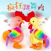 電動毛絨玩具-兒童電動毛絨公雞會叫大公雞會唱歌跳舞慘叫雞玩偶尖叫雞公仔玩具 夏沫之戀