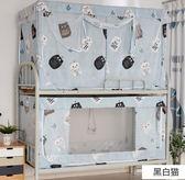 蚊帳 蚊帳學生宿舍雙用一體式床簾0.9米遮光上下鋪少女心寢室床幔【快速出貨八折鉅惠】