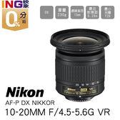 【6期0利率】送保護鏡 NIKON AF-P DX 10-20mm F/4.5-5.6G VR 榮泰公司貨 超廣角鏡頭 Nikkor