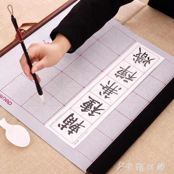 字帖套裝初學者學生寫毛筆字用清水練字書法免墨水空白萬次沾水文房四寶 伊鞋本鋪