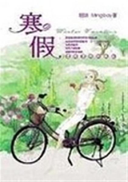 (二手書)寒假-FICTION 27
