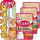 四個工作天出貨除了缺貨》CIAO》鮪魚.雞肉.鰹魚貓咪巧餐包-40g