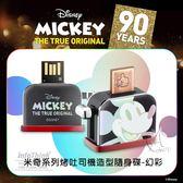 【A Shop】infoThink 迪士尼米奇90週年限定款 米奇烤吐司機造型隨身碟 (幻彩鐳射款) 32GB