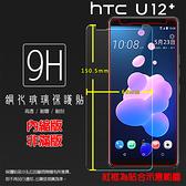 ◆HTC U12+ U12 Plus 2Q55100 / U12 Life 2Q6E100 鋼化玻璃保護貼 9H 鋼貼 鋼化貼 玻璃膜 保護膜 手機膜 耐刮