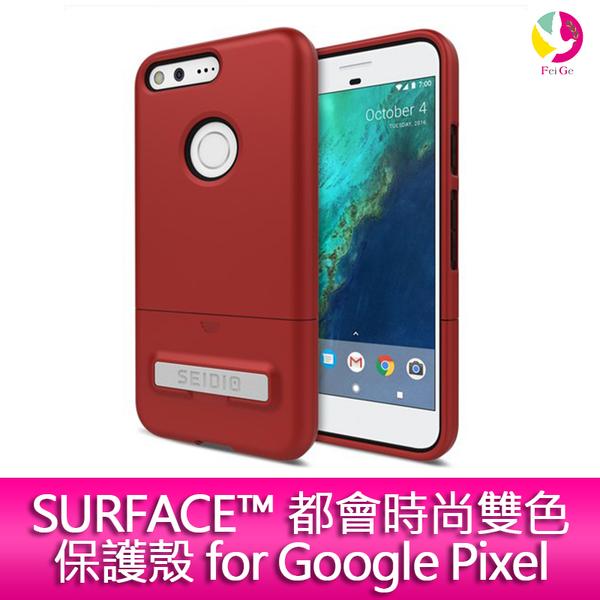 SEIDIO SURFACE都會時尚雙色保護殼 for Google Pixel