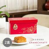 【台北君悅酒店】 限量版 秋悅中秋禮盒2盒(4入/盒)