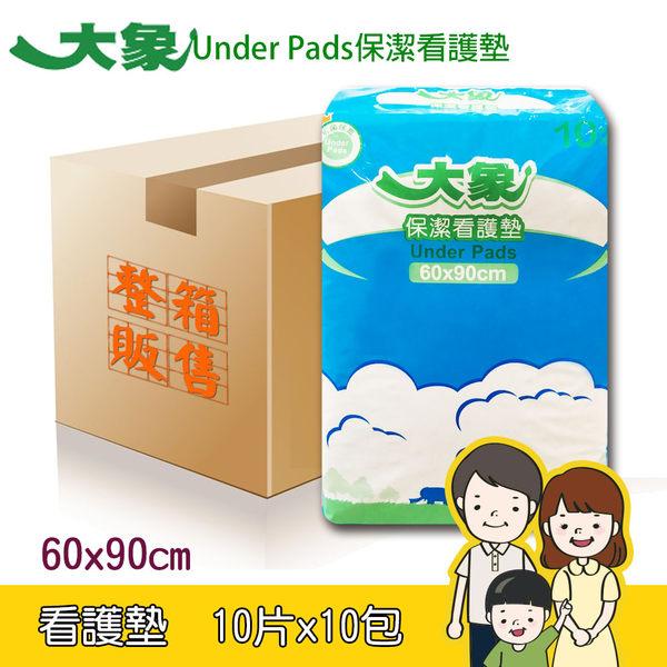 【大象】保潔看護墊-抗菌除臭新升級 60x90cm / 10片x10包/箱