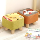 小凳子 小凳子家用簡約實木矮凳結實兒童大人卡通網紅換鞋布藝方凳小板凳 LX suger