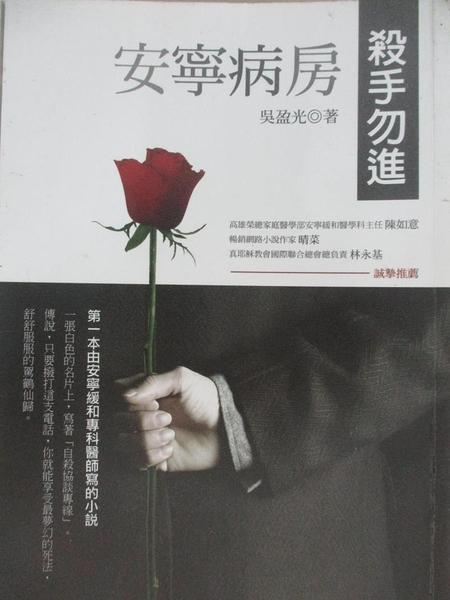 【書寶二手書T8/翻譯小說_GOB】安寧病房,殺手勿進_陳盈帆