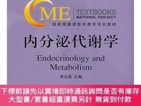 簡體書-十日到貨 R3Y國家繼續醫學教育項目教材:內分泌代謝學 國家繼續醫學教育項目教材