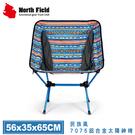 【North Field 美國 民族風7075鋁合金太陽神椅(附袋)《削光藍》】ND-201/野餐椅/休閒椅/折疊椅