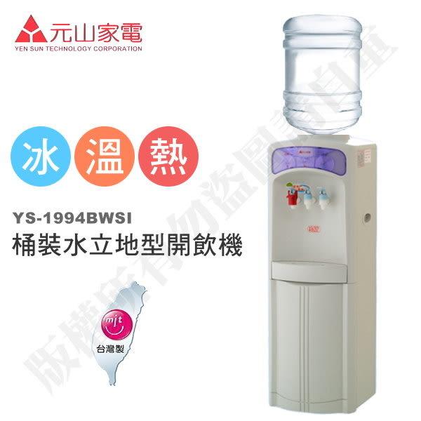 豬頭電器(^OO^) - 元山牌 桶裝水立地型冰溫熱開飲機【YS-1994BWSI】