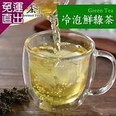 歐可茶葉 冷泡鮮綠茶x3盒 (30入/盒)【免運直出】