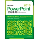 Microsoft PowerPoint2016使用手冊