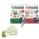 互動日本語基礎版(全2書)+LiveABC智慧點讀筆16G(Type-C充電版) + 7-11禮券500元