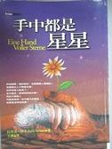 【書寶二手書T7/一般小說_CDM】手中都是星星_拉菲克.沙米