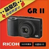 限量現貨 可分期 晶豪泰 RICOH GR2 公司貨 GRII 大光圈相機 富堃 GR 後續