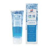 O7 active植淨植牙與牙周氧護牙膏 (75ml)