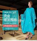 理髮圍佈發廊理發剪發焗油染燙造型圍布頭部加大走心小賣場