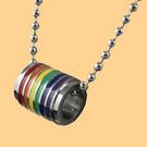 彩虹圓柱形 吊墜 男 女 鈦鋼 316鋼 拉拉 同性 LES 另有 手鍊 手環 項鍊 沂軒精品 F0006-3